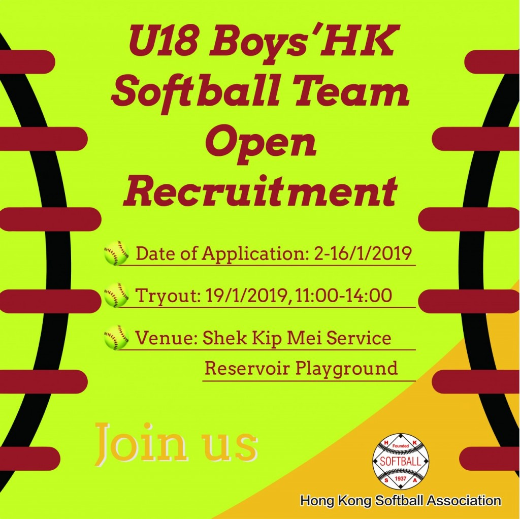 HK U18 open recruitment