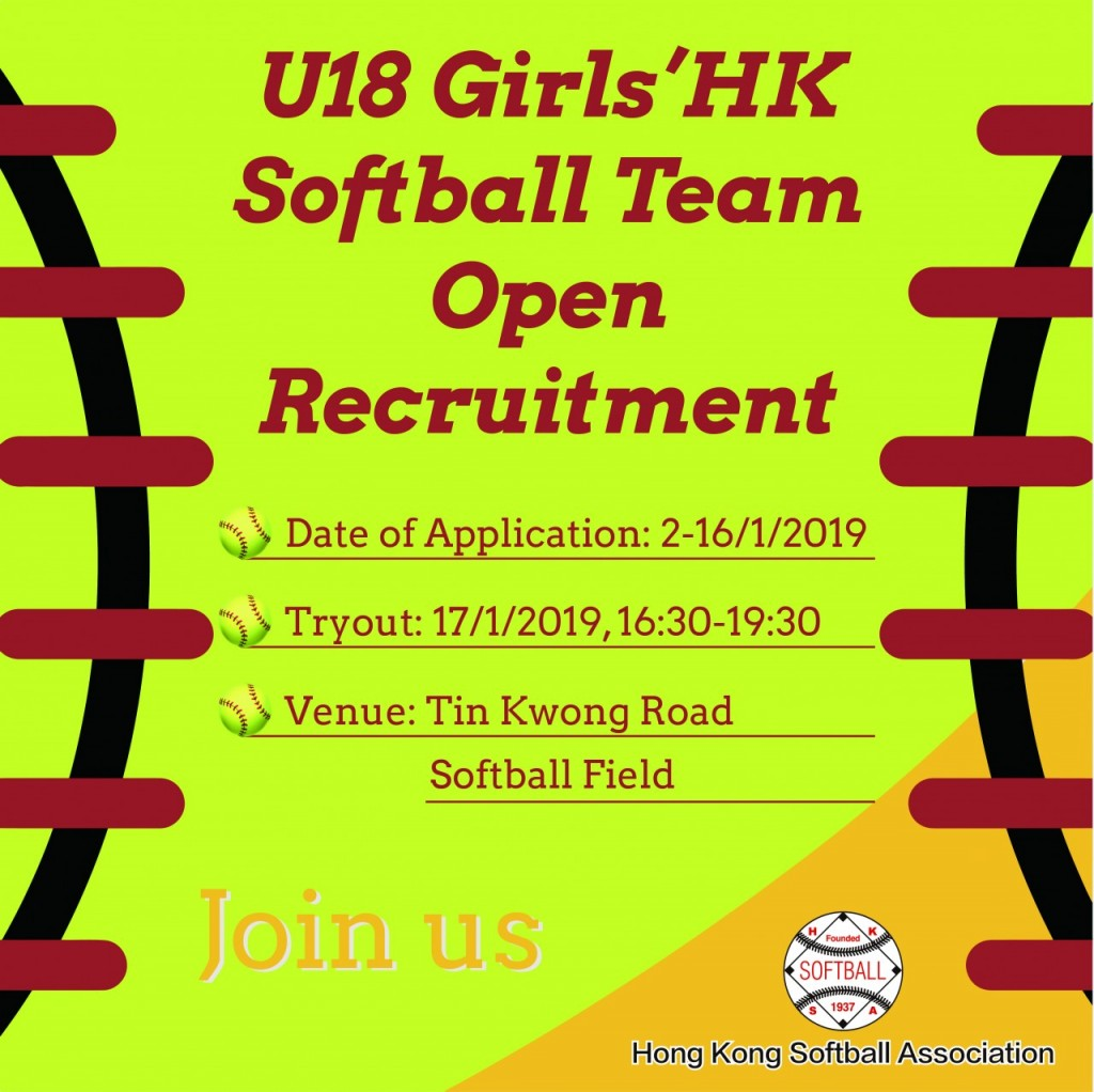 HK U18 open recruitment G